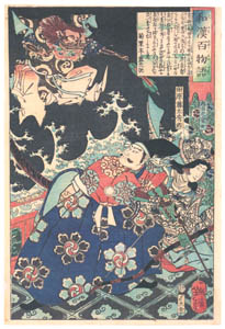 thumbnail Tsukioka Yoshitoshi – Tawara Tōda Protecting the Dragon's Daughter from the Giant Millipede [from One Hundred Ghost Stories of China and Japan]