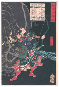 thumbnail Tsukioka Yoshitoshi – Shomu and the Elephant [from One Hundred Ghost Stories of China and Japan]