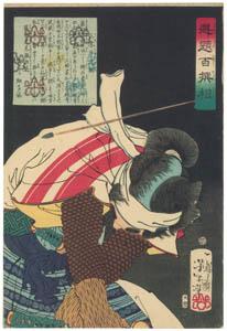 thumbnail Tsukioka Yoshitoshi – Miki Ushinosuke [from Yoshitoshi's Selection of One Hundred Warrior]