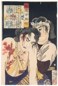 thumbnail Tsukioka Yoshitoshi – Hatano Kiriwaka [from Yoshitoshi's Selection of One Hundred Warrior]
