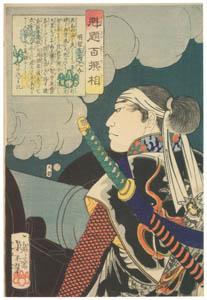 thumbnail Tsukioka Yoshitoshi – Akechi Samanosuke [from Yoshitoshi's Selection of One Hundred Warrior]