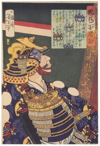 thumbnail Tsukioka Yoshitoshi – Date Shoushou Masamune [from Yoshitoshi's Selection of One Hundred Warrior]