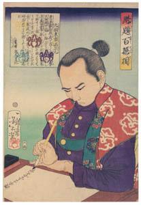 thumbnail Tsukioka Yoshitoshi – Katagiri Touichi Katsumoto [from Yoshitoshi's Selection of One Hundred Warrior]