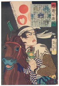 thumbnail Tsukioka Yoshitoshi – Gotō Matabei Mototsugu [from Yoshitoshi's Selection of One Hundred Warrior]