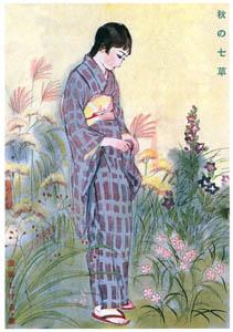 須藤しげる – 秋の七草 (少女倶楽部) (須藤しげる抒情画集より)のサムネイル画像