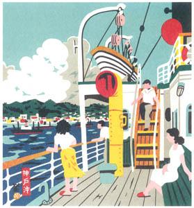 thumbnail Kawanishi Hide – Offing of Kobe [from One Hundred Scenes of Kobe]