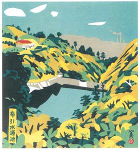 川西英 – 布引水源地 (神戸百景 川西英が愛した風景より)のサムネイル画像