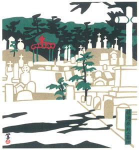 川西英 – 修法ヶ原外人墓地 (神戸百景 川西英が愛した風景より)のサムネイル画像
