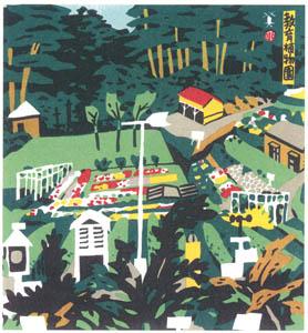 thumbnail Kawanishi Hide – Children's Botanical Garden [from One Hundred Scenes of Kobe]