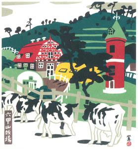 川西英 – 六甲山牧場 (神戸百景 川西英が愛した風景より)のサムネイル画像
