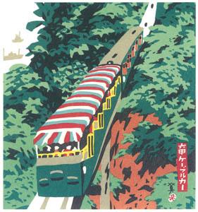 川西英 – 六甲ケーブルカー (神戸百景 川西英が愛した風景より)のサムネイル画像