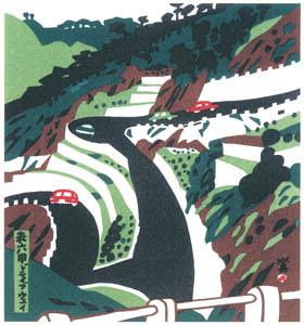 thumbnail Kawanishi Hide – Omote Rokko Driveway [from One Hundred Scenes of Kobe]