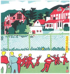 thumbnail Kawanishi Hide – Canadian Academy [from One Hundred Scenes of Kobe]