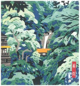 川西英 – 布引 (神戸百景 川西英が愛した風景より)のサムネイル画像