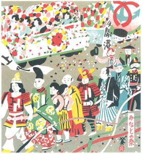 川西英 – みなとの祭 (神戸百景 川西英が愛した風景より)のサムネイル画像