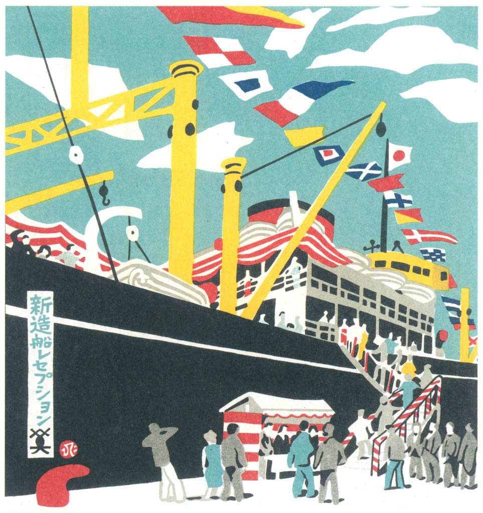 Kawanishi Hide – Ship Launching Reception [from One Hundred Scenes of Kobe]