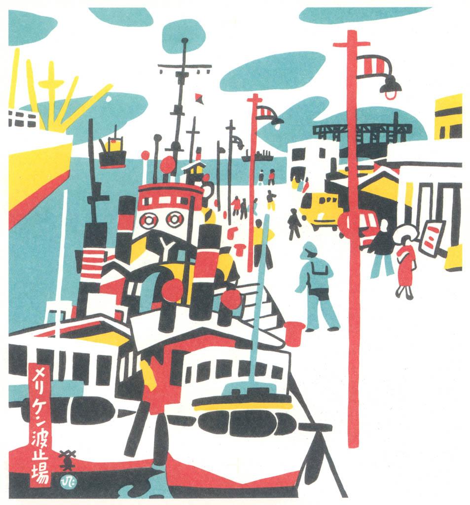 Kawanishi Hide – Meriken Hatoba, American Pier [from One Hundred Scenes of Kobe]