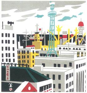 thumbnail Kawanishi Hide – Atop a Building [from One Hundred Scenes of Kobe]