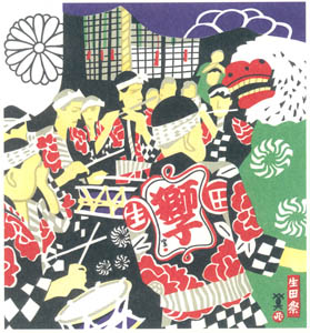 川西英 – 生田祭 (神戸百景 川西英が愛した風景より)のサムネイル画像