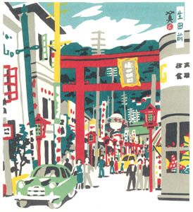 thumbnail Kawanishi Hide – Ikuta-mae Street [from One Hundred Scenes of Kobe]