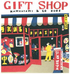 川西英 – ギフトショップ (神戸百景 川西英が愛した風景より)のサムネイル画像