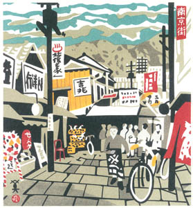 thumbnail Kawanishi Hide – Nankinmachi (Chinatown) [from One Hundred Scenes of Kobe]