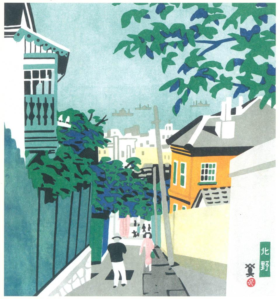 Kawanishi Hide – Kitano [from One Hundred Scenes of Kobe]