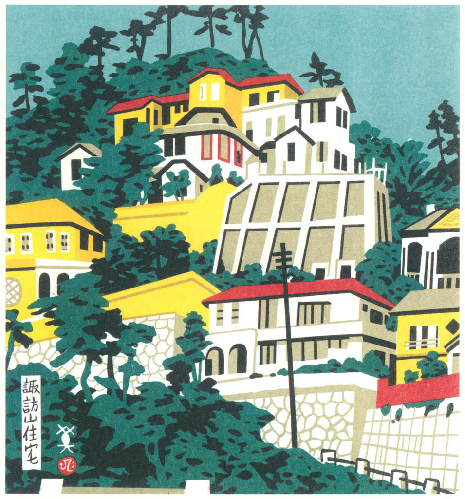 Kawanishi Hide – Suwayama Housing [from One Hundred Scenes of Kobe]