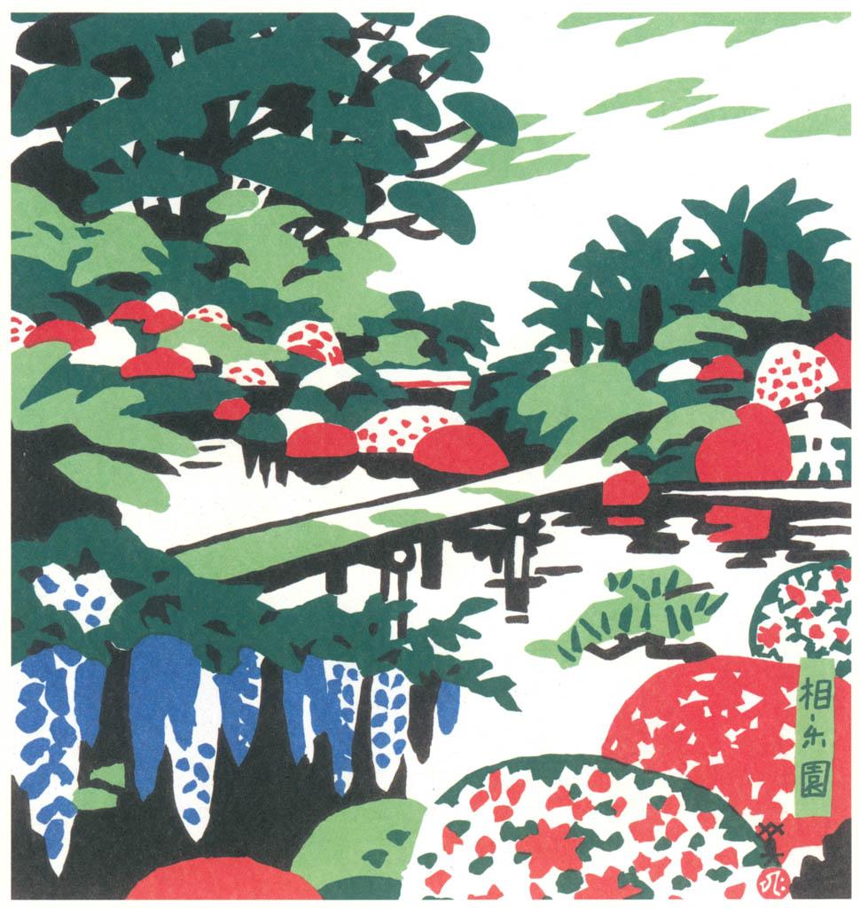 Kawanishi Hide – Soraku-en Garden [from One Hundred Scenes of Kobe]