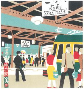 川西英 – 神戸駅 (神戸百景 川西英が愛した風景より)のサムネイル画像