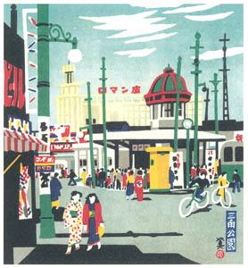 thumbnail Kawanishi Hide – Sankaku Park [from One Hundred Scenes of Kobe]