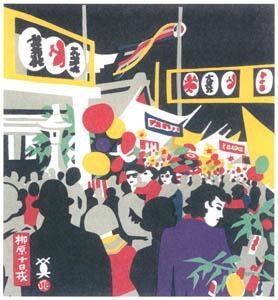 川西英 – 柳原十日戎 (神戸百景 川西英が愛した風景より)のサムネイル画像