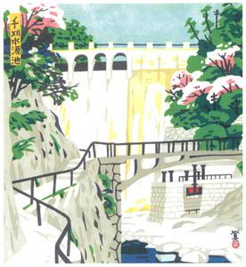川西英 – 千刈水源地 (神戸百景 川西英が愛した風景より)のサムネイル画像