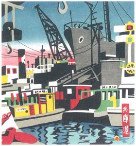 川西英 – 兵庫港 (神戸百景 川西英が愛した風景より)のサムネイル画像