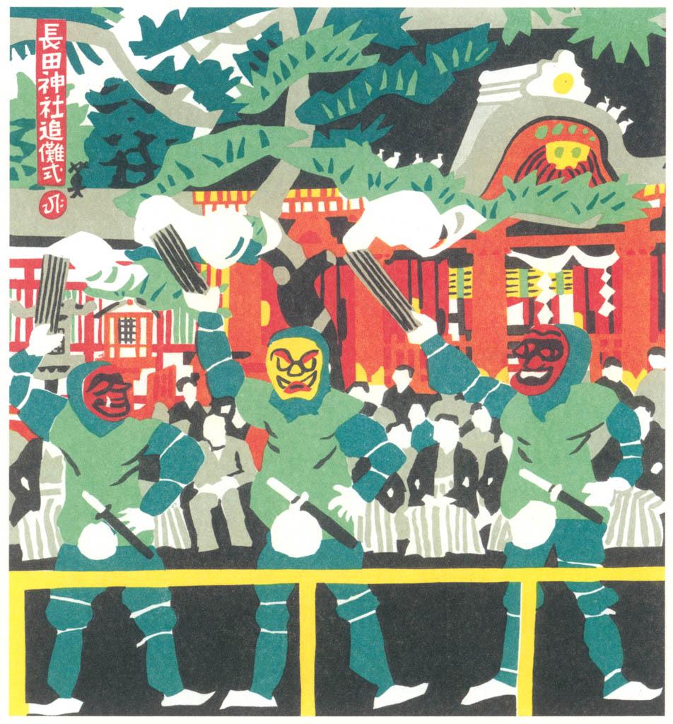 Kawanishi Hide – Nagata Shrine February Tuina Celemony [from One Hundred Scenes of Kobe]