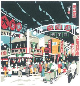 川西英 – 西新開地 (神戸百景 川西英が愛した風景より)のサムネイル画像