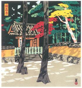 川西英 – 禅昌寺 (神戸百景 川西英が愛した風景より)のサムネイル画像