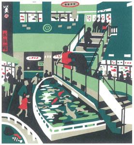 川西英 – 水族館 (神戸百景 川西英が愛した風景より)のサムネイル画像