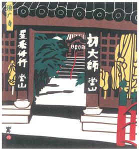 川西英 – 須磨寺 (神戸百景 川西英が愛した風景より)のサムネイル画像