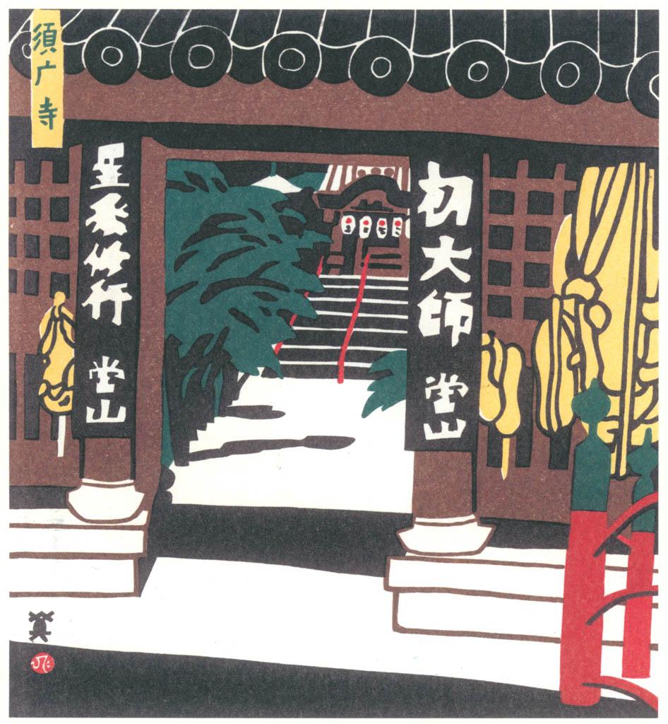 Kawanishi Hide – Suma-dera Temple [from One Hundred Scenes of Kobe]