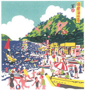 川西英 – 須磨海水浴 (神戸百景 川西英が愛した風景より)のサムネイル画像