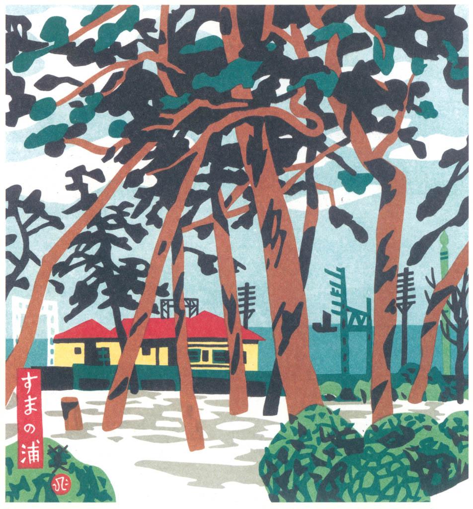 Kawanishi Hide – Suma-no-ura [from One Hundred Scenes of Kobe]