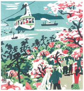 川西英 – 須磨浦公園 (神戸百景 川西英が愛した風景より)のサムネイル画像