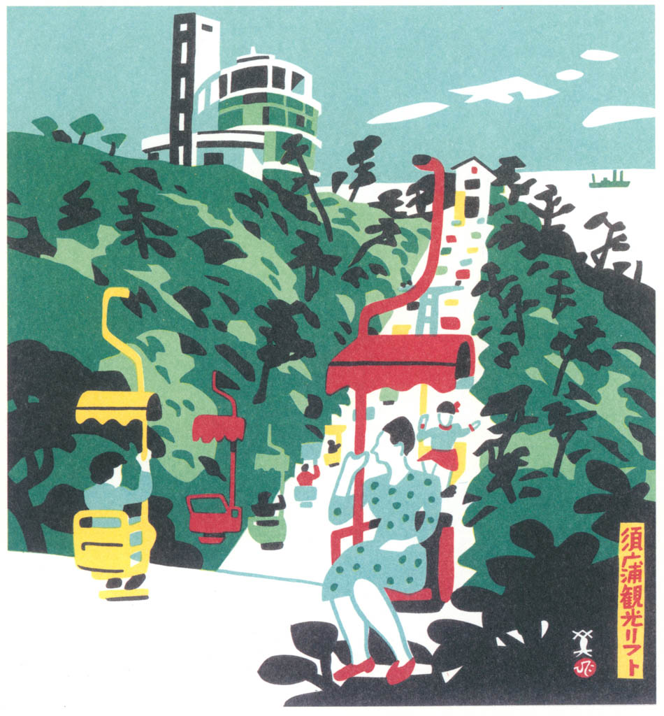 Kawanishi Hide – Sumaura Sightseeing Lift [from One Hundred Scenes of Kobe]