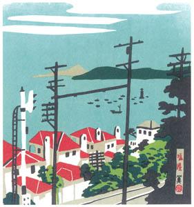 川西英 – 塩屋 (神戸百景 川西英が愛した風景より)のサムネイル画像