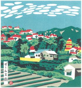 川西英 – ゼームス街 (神戸百景 川西英が愛した風景より)のサムネイル画像