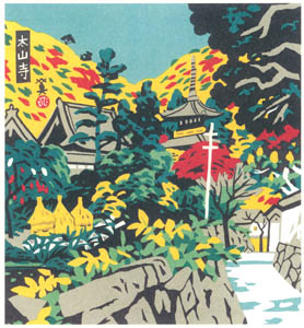 thumbnail Kawanishi Hide – Taisan-ji Temple [from One Hundred Scenes of Kobe]