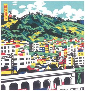 川西英 – 神戸背山 (神戸百景 川西英が愛した風景より)のサムネイル画像