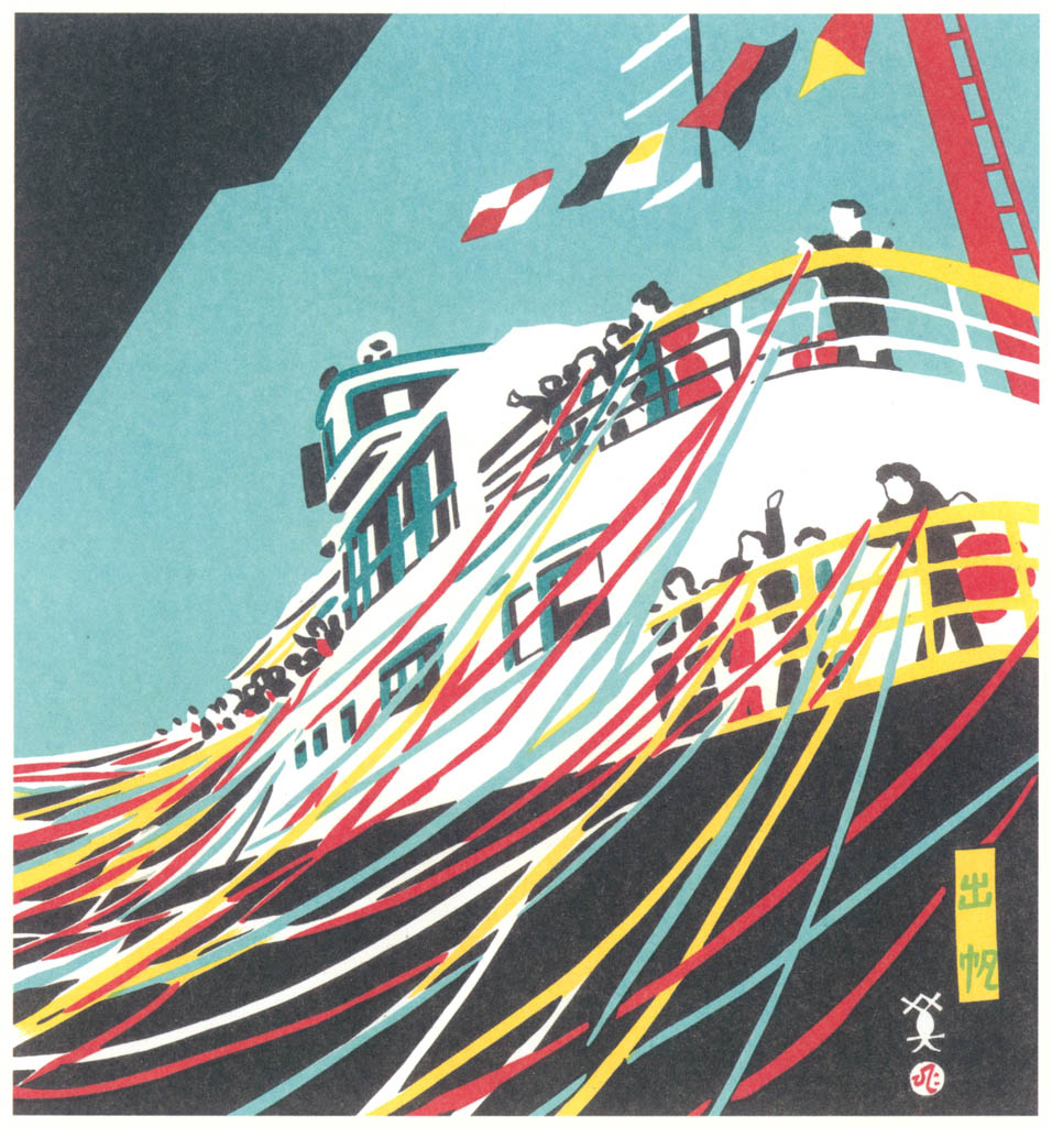 Kawanishi Hide – Departure [from One Hundred Scenes of Kobe]