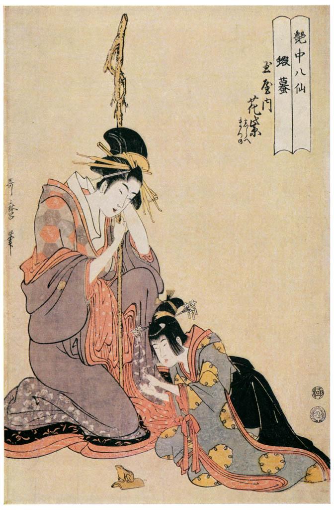 Kitagawa Utamaro – The Immortal Hama, represented by Hanamurasaki of the Tamaya, kamuro Shirabe and Matsuno, from the series Eight Immortals in the Art of Love [from Ukiyo-e shuka. Museum of Fine Arts, Boston III]